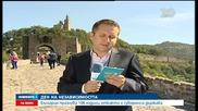 Започнаха честванията по случай независимостта на България - Новините на Нова