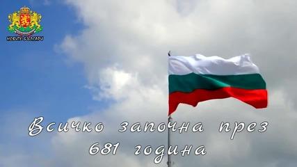 Време е да върнем Велика България!