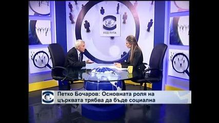 Петко Бочаров: Основната роля на църквата трябва да бъде социална
