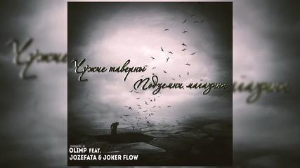 Olimp ft. Jozefata & Joker Flow - Подземни Магазини