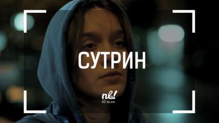 nb! Сутрин (2012) - къс филм