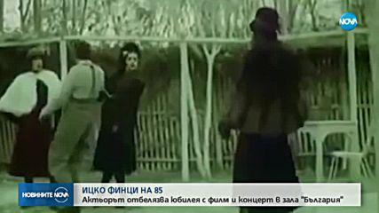 ИЦКО ФИНЦИ НА 85: Актьорът отбелязва юбилея с филм и концерт