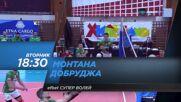 Волейбол Монтана - Добруджа на 02 ноември, вторник от 18.30 ч. по DIEMA SPORT 2