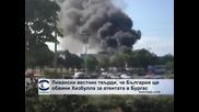 """Според ливански вестник България официално ще обвини """"Хизбулла"""" за атентата в Бургас"""