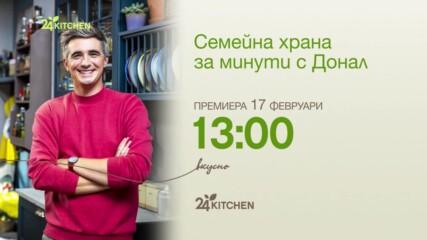 Семейна храна за минути с Донал | премиера на 17 февруари | 24Kitchen Bulgaria