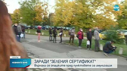 """Над 250 души са се ваксинирали в """"Св. Анна"""" в сряда"""