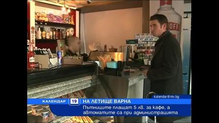 5 лева за кафе на Летище Варна