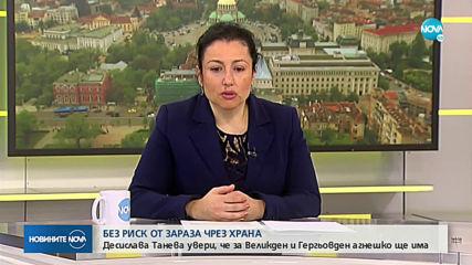 Новините на NOVA (01.04.2020 - обедна емисия)