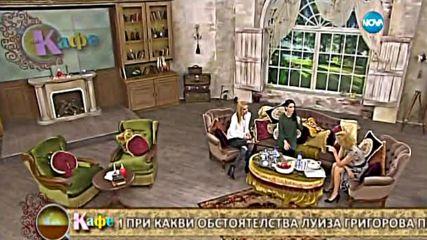 """""""На кафе"""" с Луиза и Ивет Григорови (03.05.2016)"""