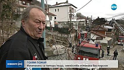 Пожар унищожи няколко къщи във Велико Търново