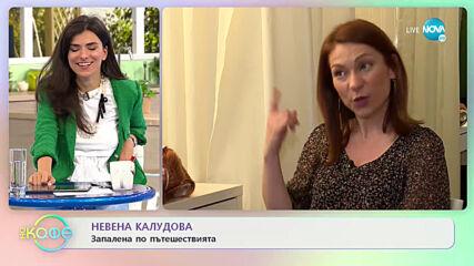 """Невена Калудова - Най-важното в пътешествието е пътят - """"На кафе"""" (16.06.2021)"""