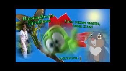Едно такова зелено, скача и пее