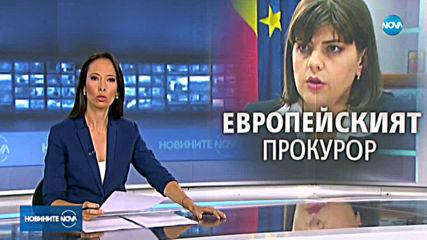 Лаура Кьовеши е одобрена за главен прокурор на ЕС