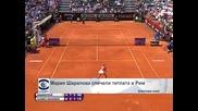 Мария Шарапова спечели титлата в Рим