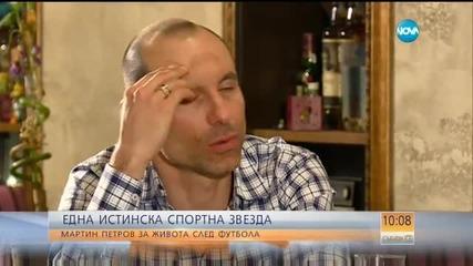Мартин Петров – една футболна звезда