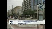 Нова серия от стачки в Гърция