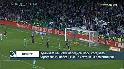 Публиката на Бетис аплодира Меси, след като Барселона победи с 4:1 домакините