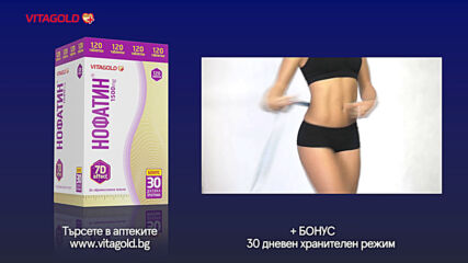 Нофатин - хранителна добавка за поддържане на здравословно телесно тегло