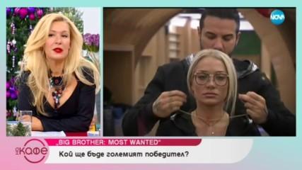 """Кой ще е големият победител в Big Brother: Most Wanted – """"На кафе"""""""