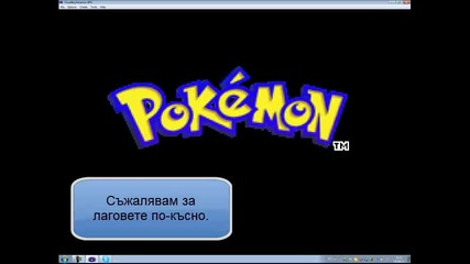 Pokemon Sapphire - Епизод 06 (pokeplay)