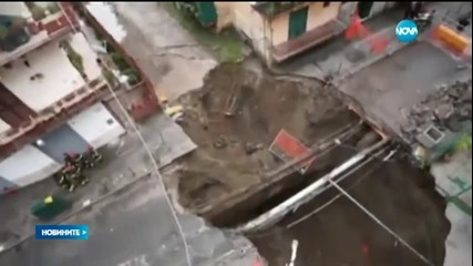 Улица в Неапол пропадна