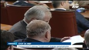 """Промените в сектор """"Сигурност"""" скараха депутатите"""