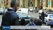 Мигранти изнасилиха и убиха 16-годишно момиче в Рим