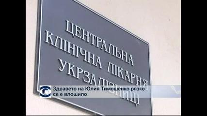 Състоянието на Юлия Тимошенко рязко се влоши