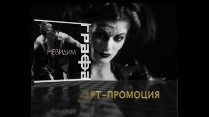 Концерт Невидим - 10 - ти декември