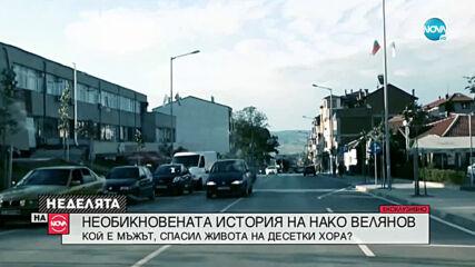 """Необикновената история на Нако Велянов - мъжа, спасил футболистите на """"Беласица"""""""