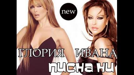 ! Глория & Ивана - Писна ни ! Най - после излезе така очакваният дует!