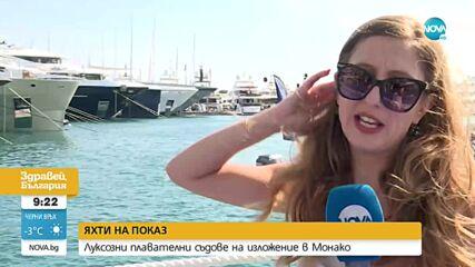 Започна изложението на луксозни яхти в Монако