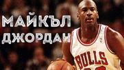 Майкъл Джордан - Най-великият баскетболист