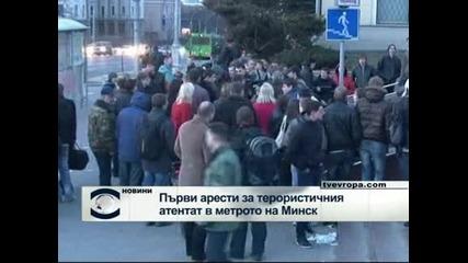 Първите арести за терористичния атентат в метрото на Минск вече са факт