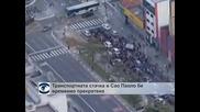 Транспортната стачка в Сао Паоло е временно прекратена