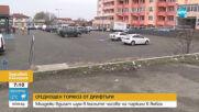 СРЕДНОЩЕН ТОРМОЗ ОТ ДРИФТЪРИ: Младежи вдигат шум в късните часове на паркинг
