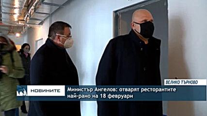 Министър Ангелов: отварят ресторантите най-рано на 18 февруари
