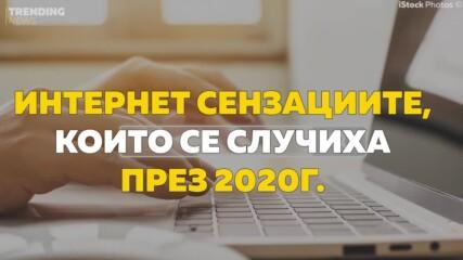 Интернет сензациите, които се случиха през 2020г