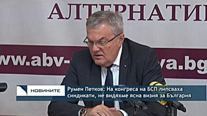 Румен Петков: На конгреса на БСП липсваха синдикати, не видяхме ясна визия за България