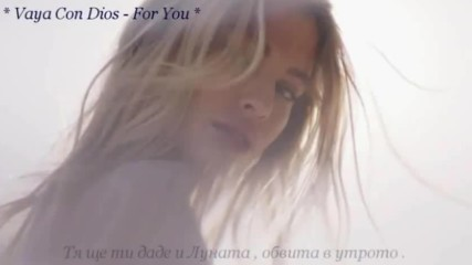 ❤ Vaya Con Dios - For You ! ❤ + Превод ❤