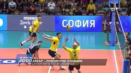 Волейбол - Хебър - Локомотив Пловдив на 15 октомври, четвъртък от 20.00 ч. по DIEMA SPORT2