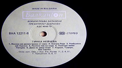 Тинка Нейчева /втора част/