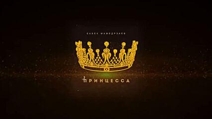 Бабек Мамедрзаев - Принцесса Премьера Хита 2019