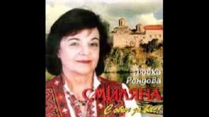 Любка Рондова - Пея за вас
