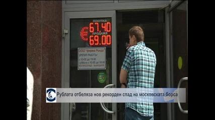 Нов спад в цената на рублата