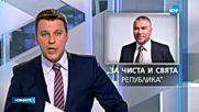 Марешки се отказа от президентската надпревара