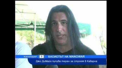 Календар - Manowar