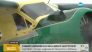Харисън Форд няма да загуби разрешителното си за пилот