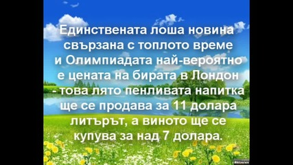 Лято 2012 Предването на danissdisni. 1