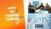 Теориите на GplayTV за Game of Thrones [S2 Ep. 45]